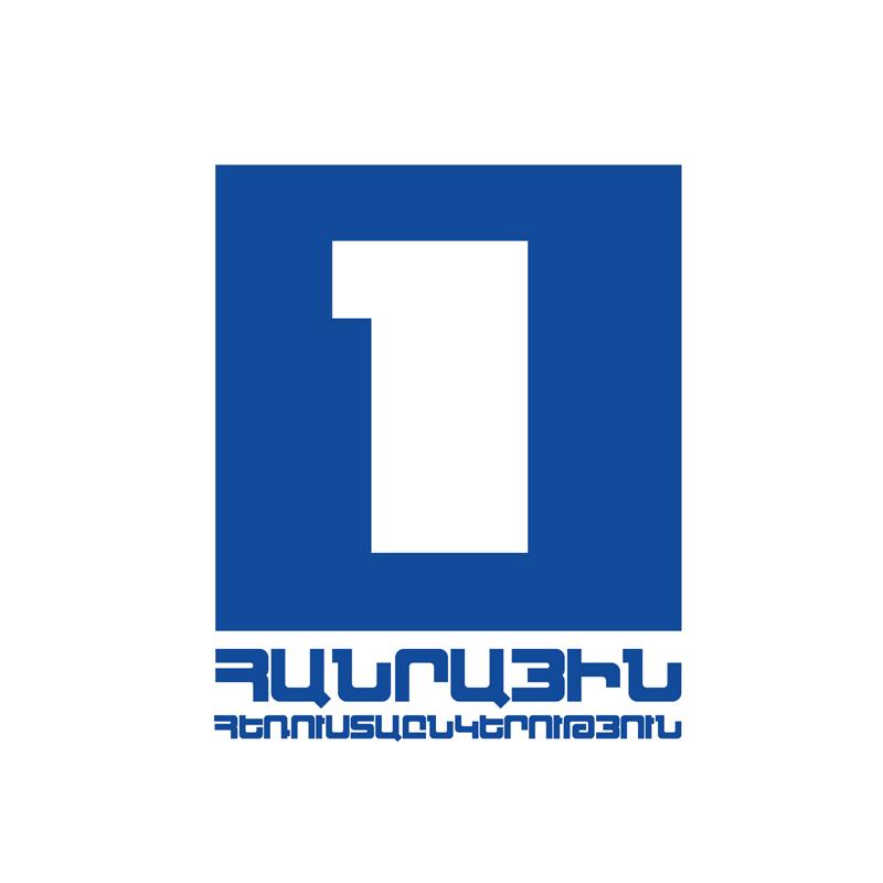 Армения 1 ТВ