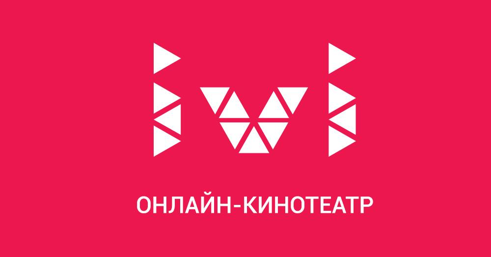 ivi (Онлайн-кинотеатр)